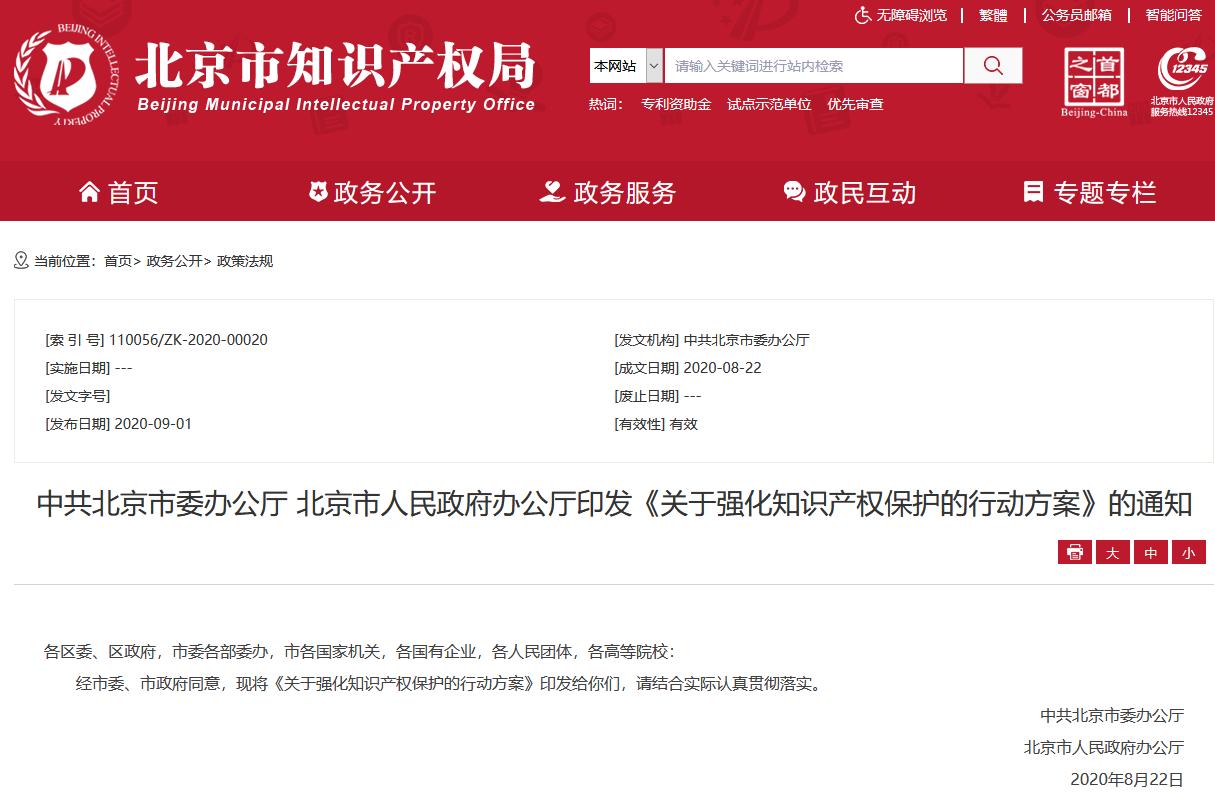 北京市委、市政府联合印发《关于强化知识产权保护的行动方案》