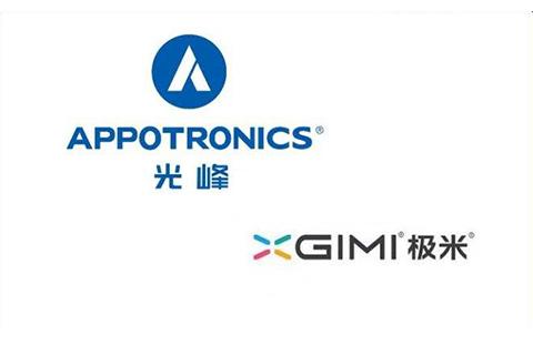 """光峰科技与极米科技签署战略合作协议,强强联手共建激光产业""""新生态"""""""