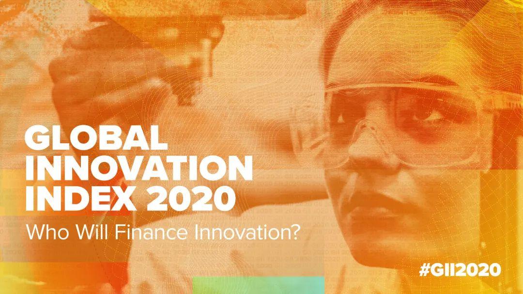 2020年全球创新指数发布!中国排名居第14位,稳居中等收入经济体之首