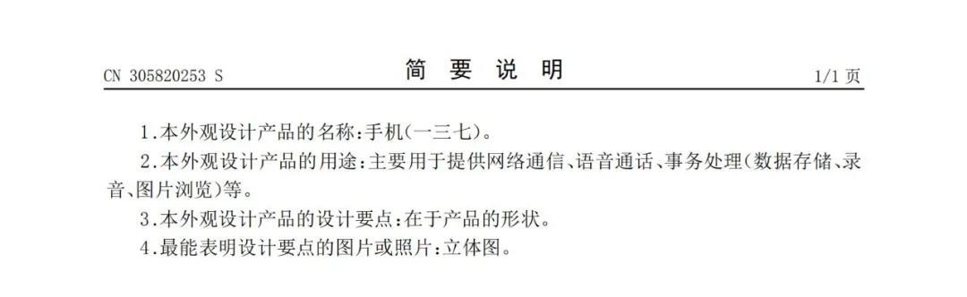华为小米TCL等相继申请屏下摄像头专利,专利混战或将开启!