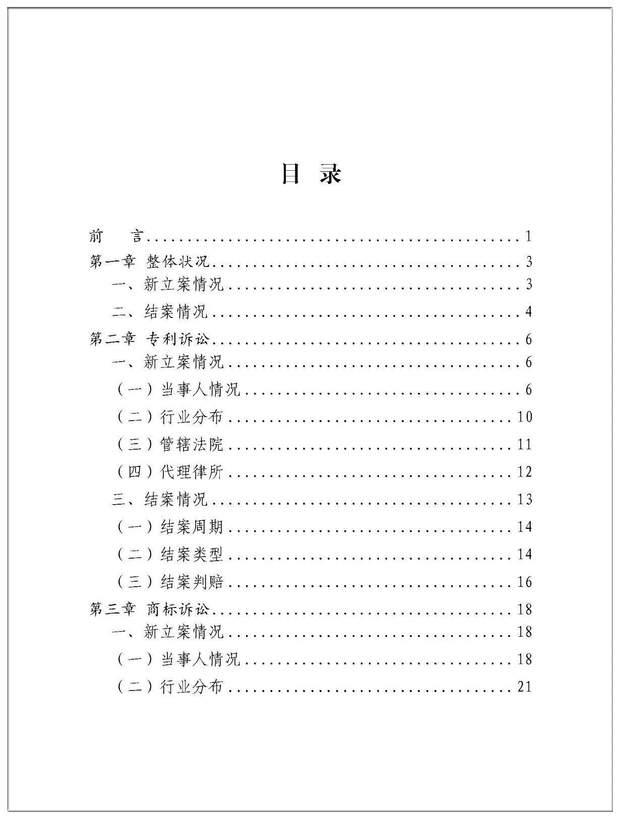 2019年中国企业涉美知识产权诉讼报告(全文)