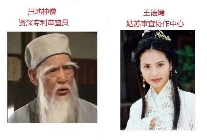 金庸武侠系统里,扫地僧、王语嫣是专利审查员?