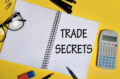 """企业必须知道的有关""""商业秘密""""的那些事儿"""