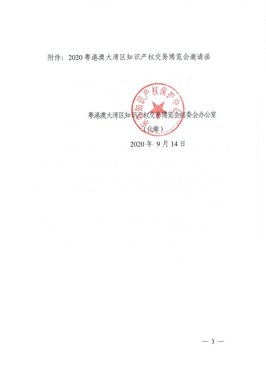 邀请函!2020粤港澳大湾区知识产权交易博览会将于10月28日至11月3日期间举办