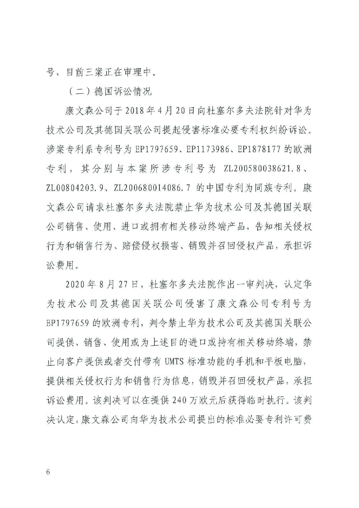 最高院裁定:康文森不得申请执行德国法院关于华为侵犯SEP的判决
