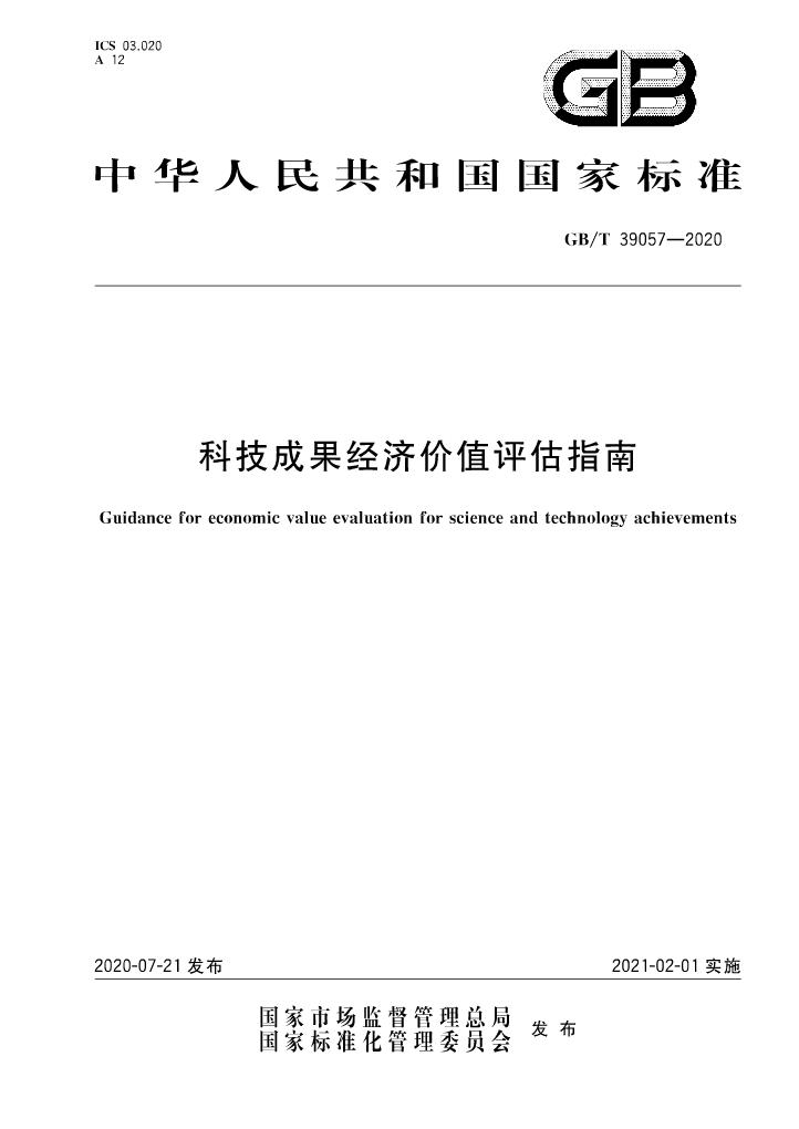 《科技成果经济价值评估指南》全文公布!