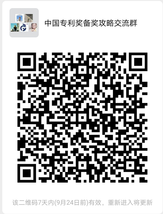 周三下午2:30直播!中国专利奖备奖攻略 第1期——第二十二届中国专利奖360度政策解读