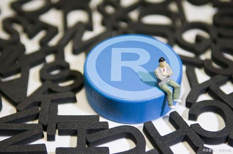 商标攻略之如何注册和保护带有外国地名的商标