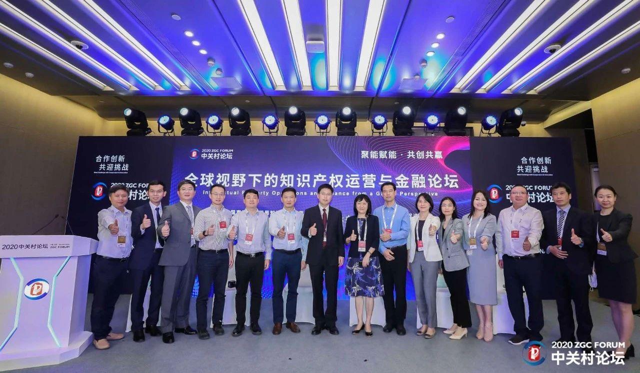 2020中关村论坛成功举办,中知云评估系统亮相