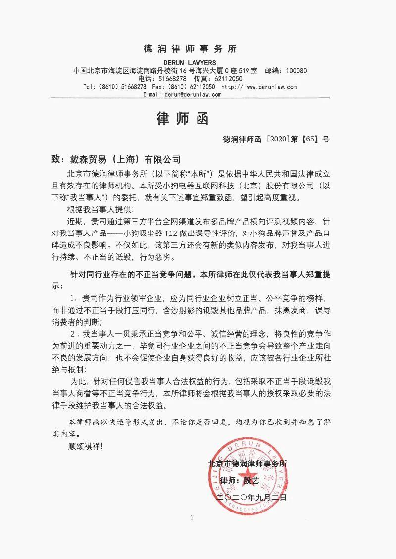 #晨报#小狗公开斥责戴森不正当竞争;诉公众号阅读、投票刷量不正当竞争,腾讯获赔2374万