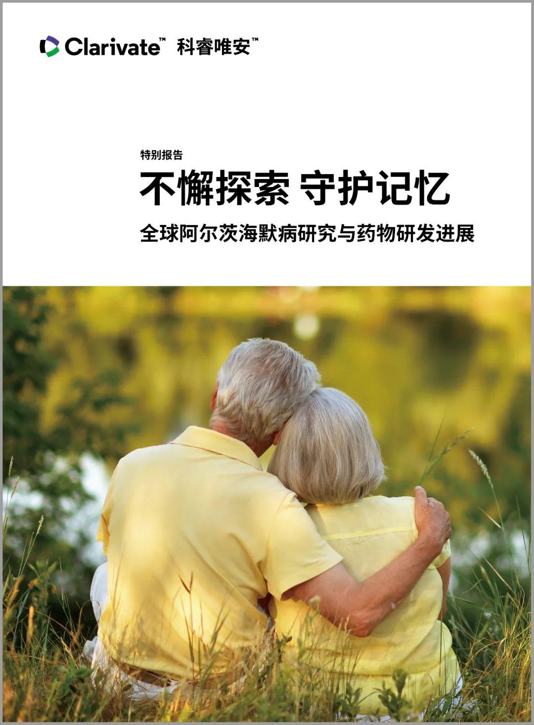 全球阿尔茨海默病研究与药物研发进展(附:报告全文)