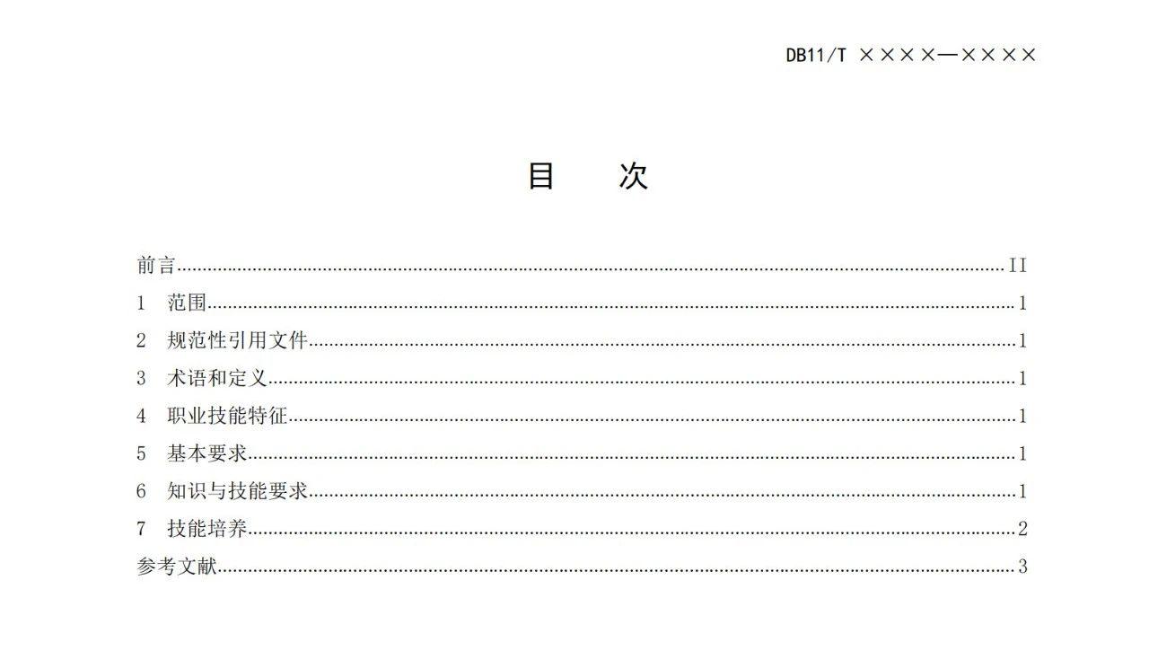 北京《技术转移服务人员能力规范》公开征求意见!