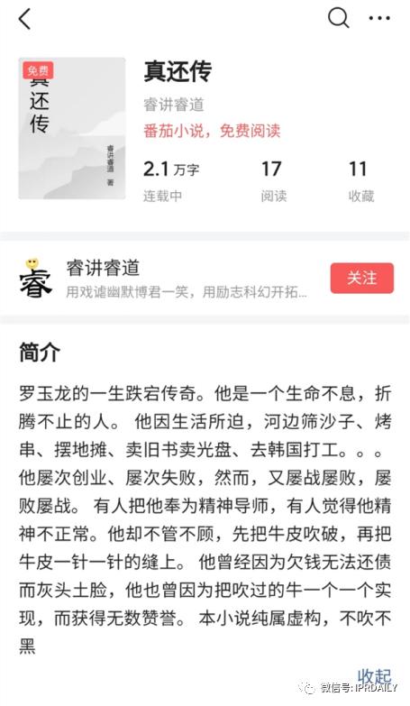 罗永浩版《真还传》出炉,小说相关商标被抢注!