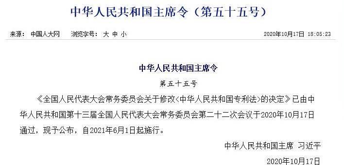 最新!《中华人民共和国专利法》修改通过!都修改了啥?