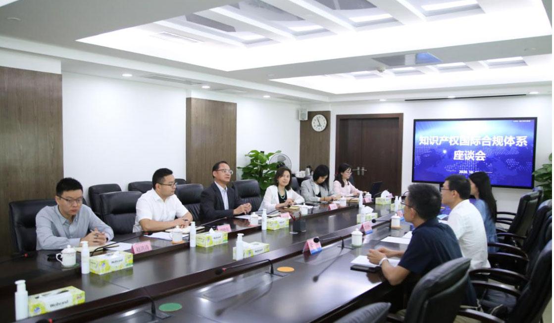 粤企知识产权国际合规体系建设工作正式启动