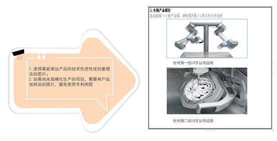 报名攻略 | 第四届全国机器人专利创新创业大赛