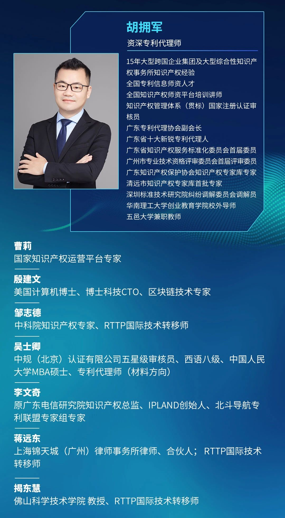 10月24日!初级技术转移经理人暨专利许可与技术转移培训在深圳开班!