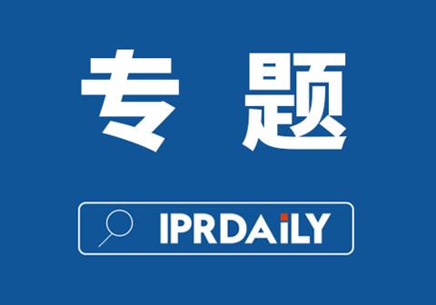 IPRdaily 2021年#各资讯栏目#合集
