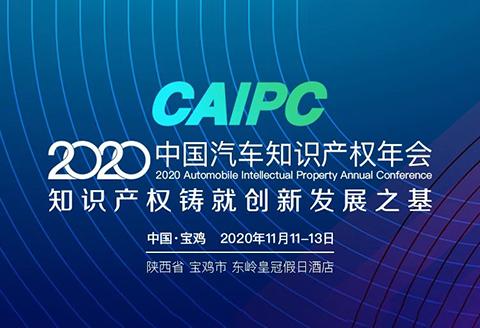 会议通知 | 2020CAIPC中国汽车知识产权年会拟定日程发布