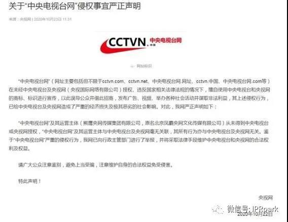 """央视网声明:""""中央电视台网""""严重侵权,已举报!"""