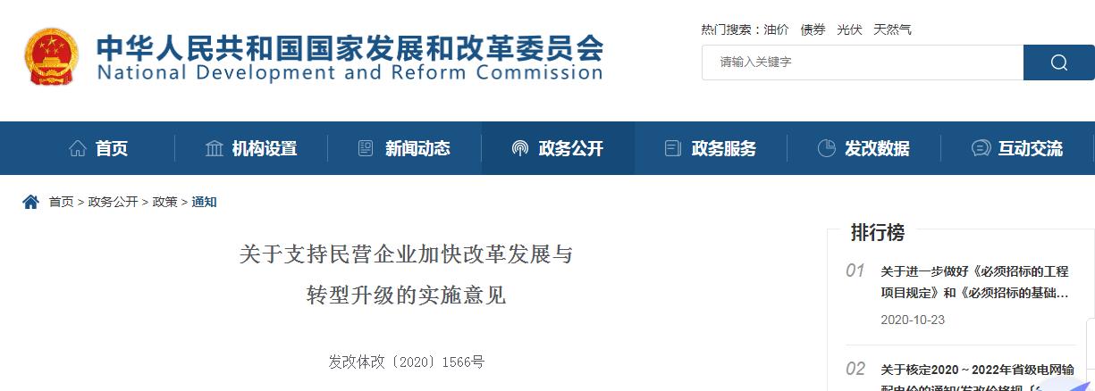 六部委发布:支持民营企业发展!完善知识产权运营服务体系