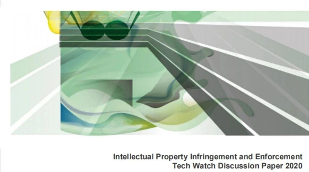 欧盟知识产权局2020知识产权侵权和执法技术观察文件