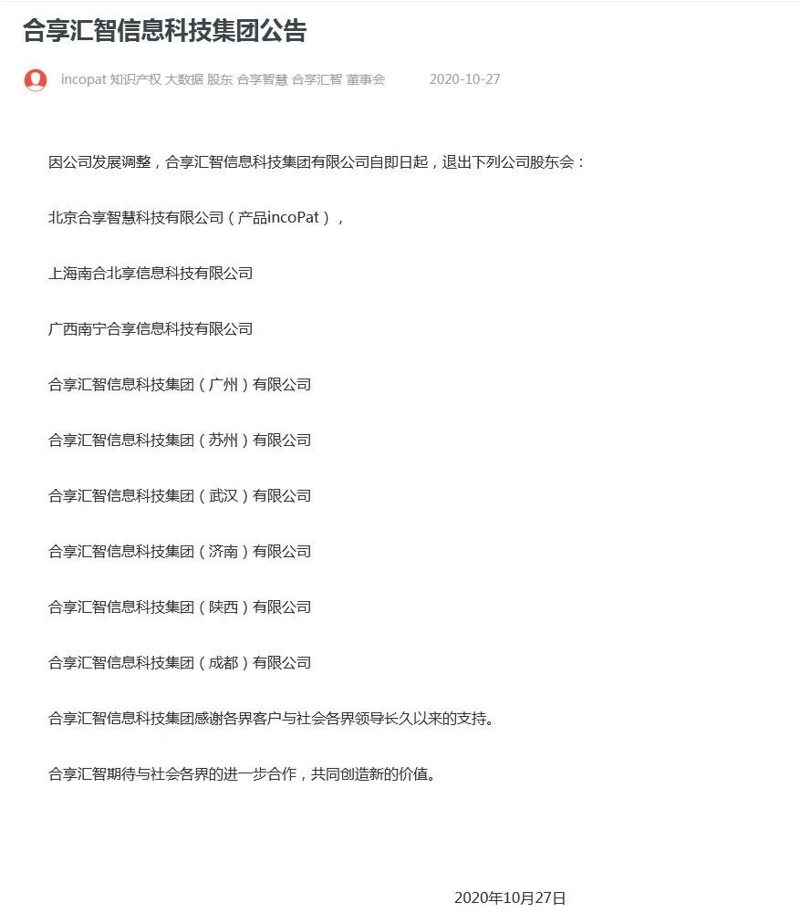 官宣!incoPat,加入科睿唯安!