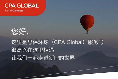 思保环球(CPA Global)服务号正式上线!