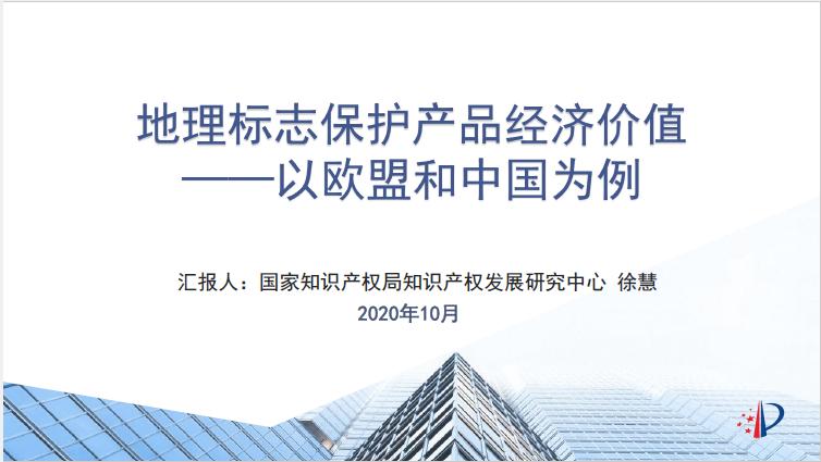 经济价值 数据为基|地标智绘大讲堂第18讲:地理标志保护产品经济价值——以欧盟和中国为例
