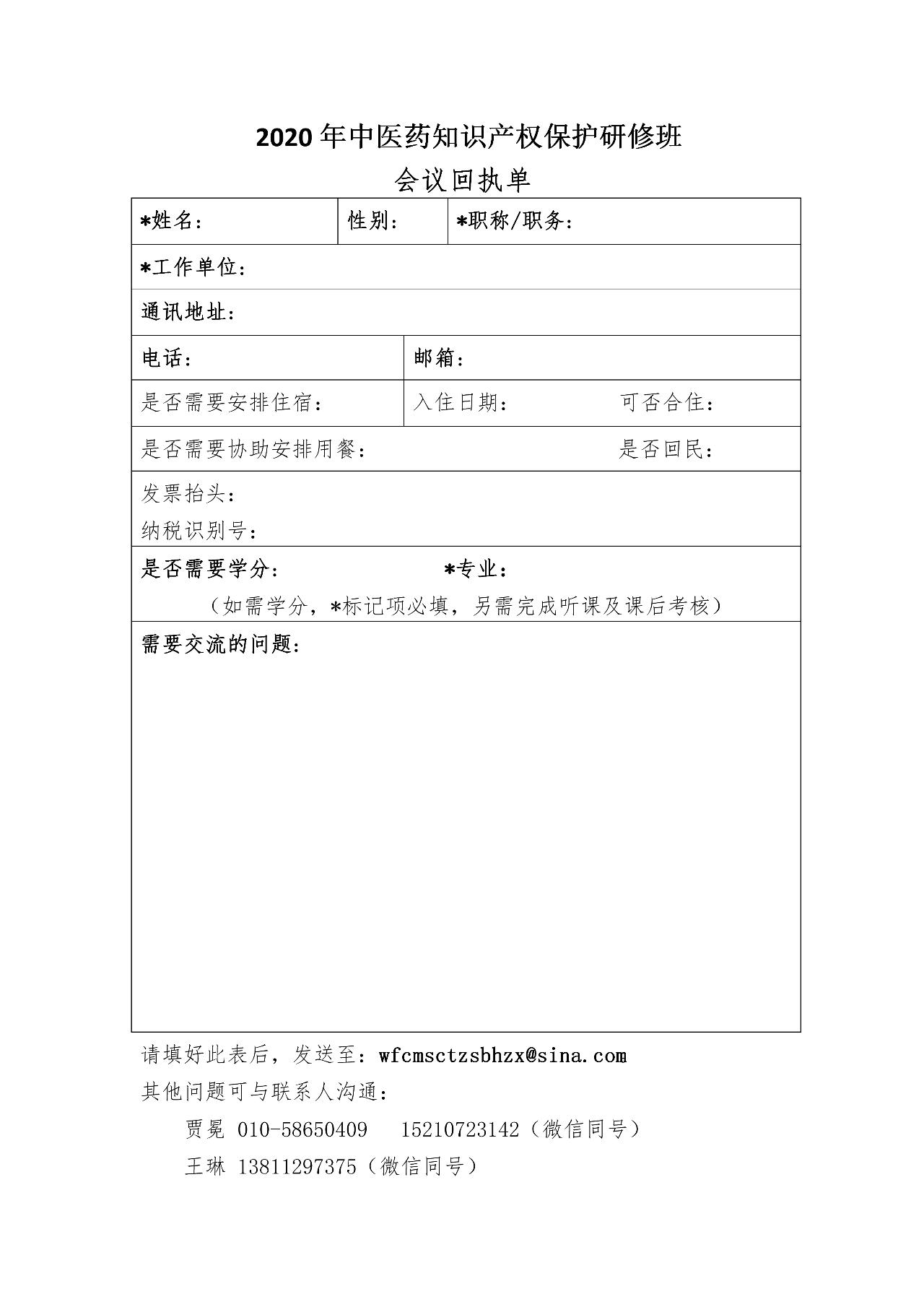 活动通知:2020年世界中联知识产权保护工作委员会第二届学术年会暨中医药知识产权高级研修班将于11月中旬在广州召开
