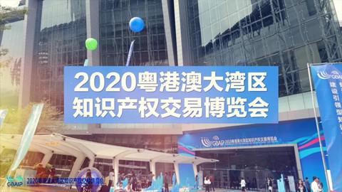 2020粤港澳大湾区知识产权交易博览会,十大亮点展示!(上)
