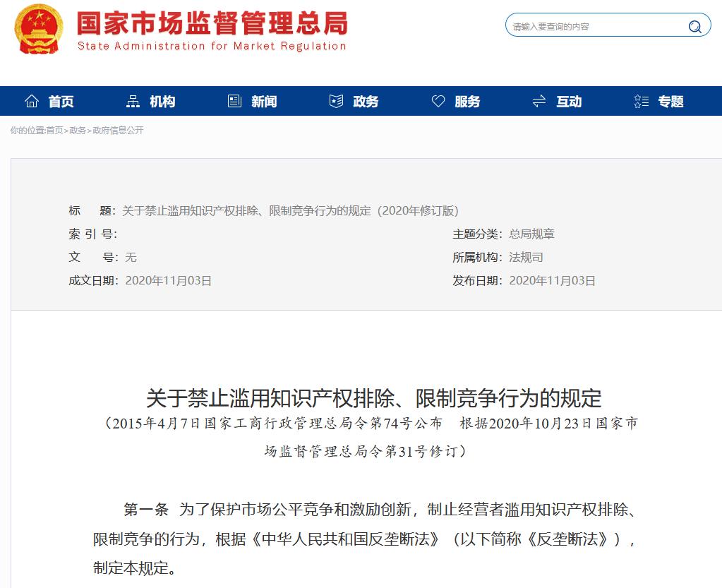 """市场监管总局:修改""""禁止滥用知识产权排除、限制竞争行为的规定""""全文发布!"""