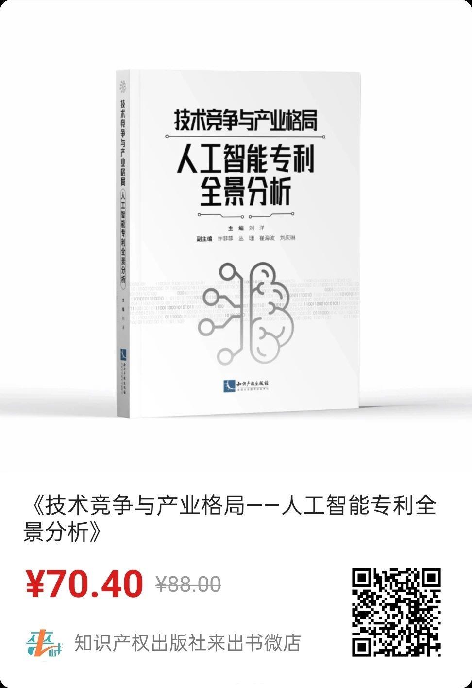 赠书活动!《技术竞争与产业格局——人工智能专利全景分析》