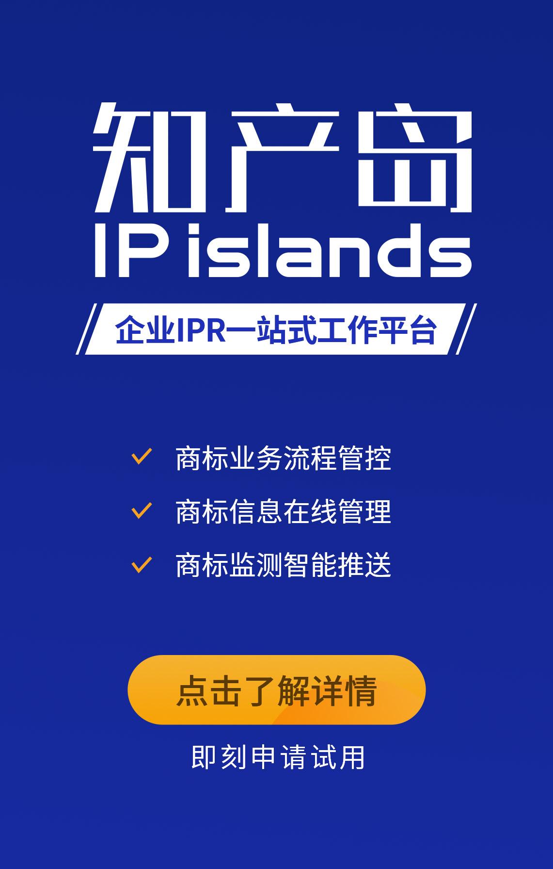 知产岛,助力企业商标一站式信息化管理!