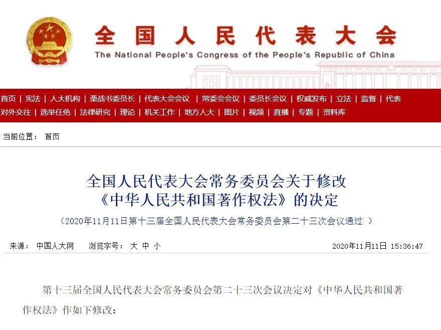 全文!《中华人民共和国著作权法》修改通过,2021.6.1起施行!