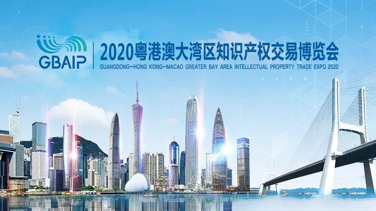 """2020知交会""""新材料知识产权成果产业化路演专场""""成功举办"""
