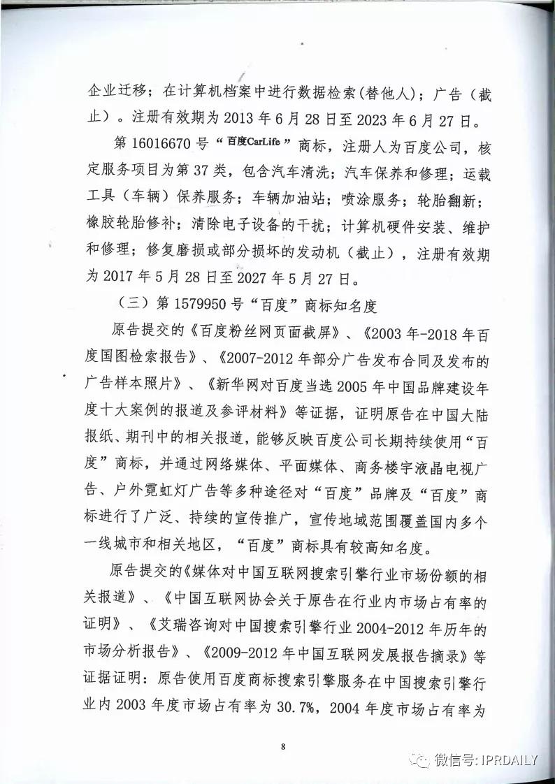 """驰名商标权益遭侵犯!百度诉""""福建百度""""(附判决书)"""