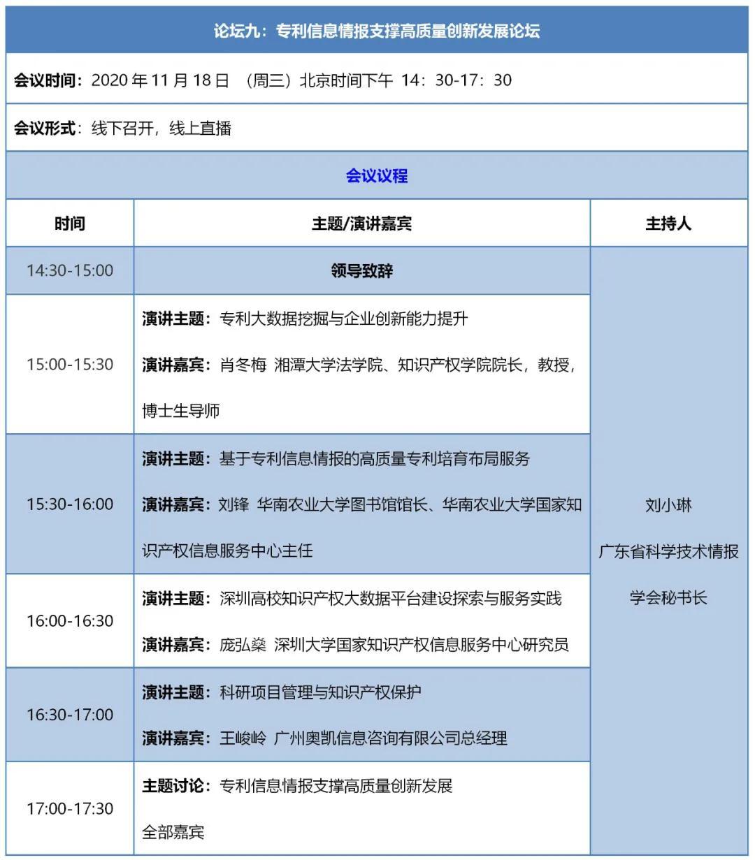 知交会18日预告│火热不减,精彩不停!