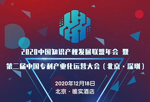 【大会预告】2020中国知识产权发展联盟年会暨第二届中国专利产业化运营大会