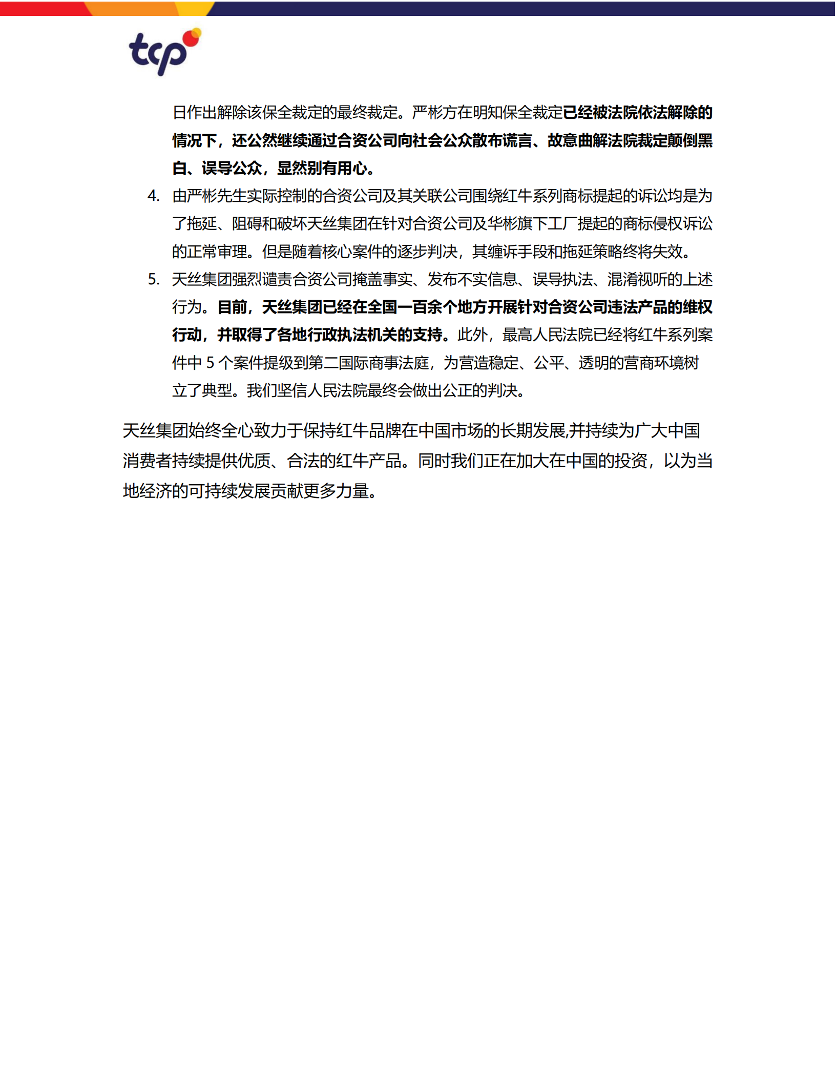 天丝集团声明:强烈谴责严彬方利用合资公司发布不实声明混淆视听并从事不法经营