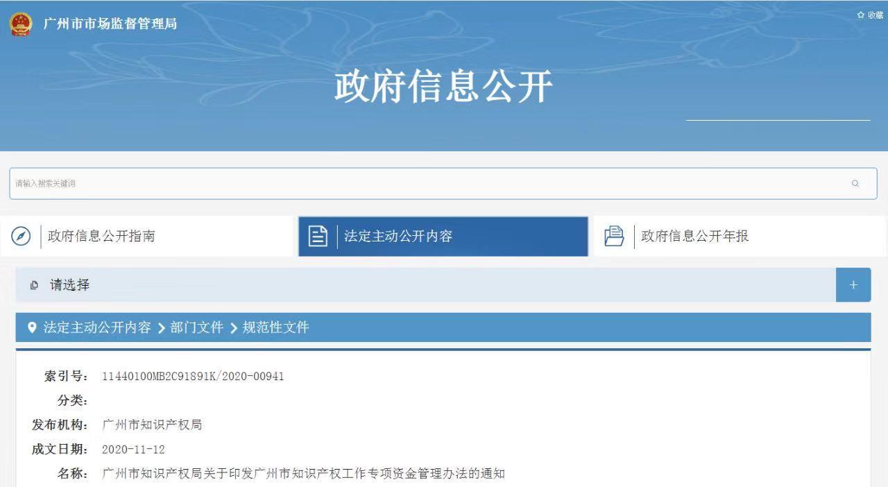 来了!《广州市知识产权工作专项资金管理办法》全文