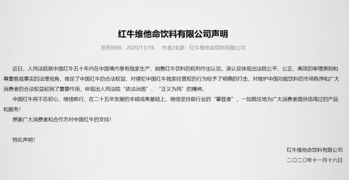 """""""红牛之争""""再起波澜,天丝谴责华彬从事不法经营"""