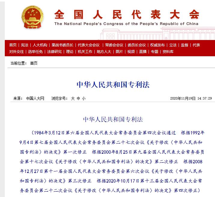官方版本  《中华人民共和国专利法》全文发布!