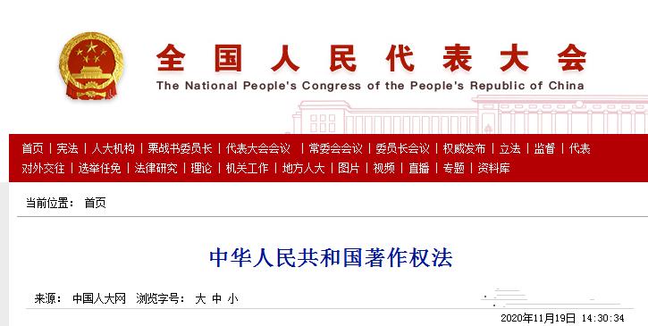 《中华人民共和国著作权法》官方全文发布