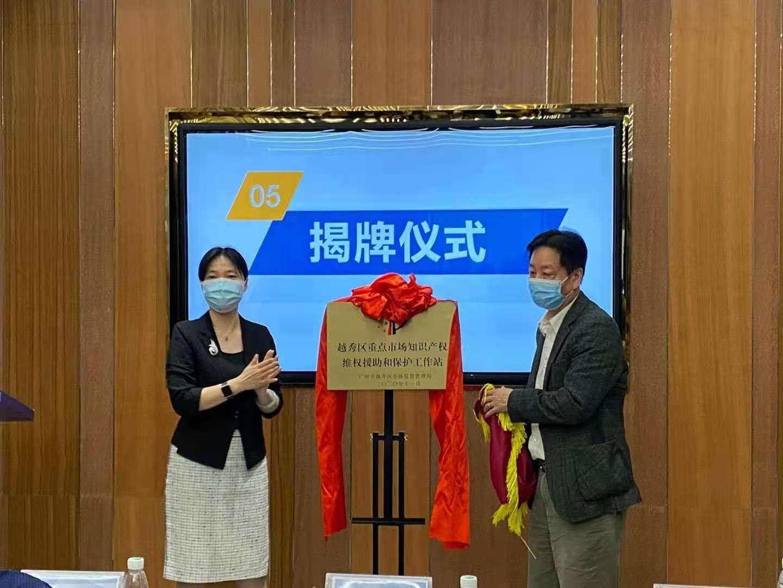 越秀区重点市场知识产权维权援助和保护工作站揭牌成立