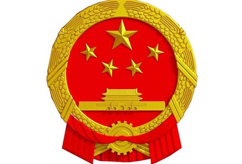 """全国人大常委会将审议关于提请审议""""设立海南自由贸易港知识产权法院""""草案的议案"""