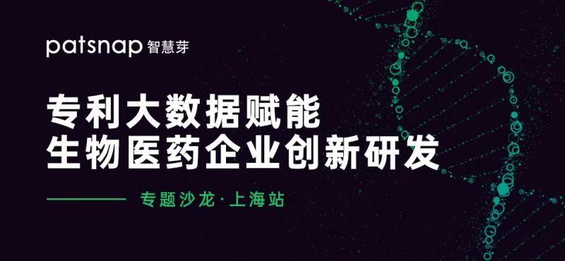 上海沙龙报名 | 大咖带你洞悉生物医药企业创新研发通关秘籍