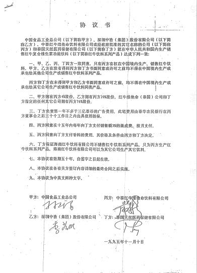 """""""红牛""""商标之争再起波澜!真假""""五十年""""惹争议?"""