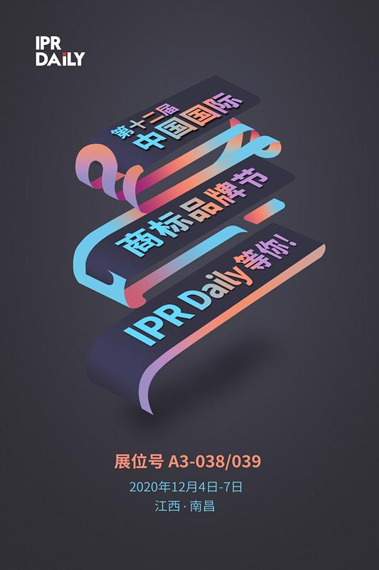 IPR Daily 邀请您在2020年中国国际商标品牌节会面