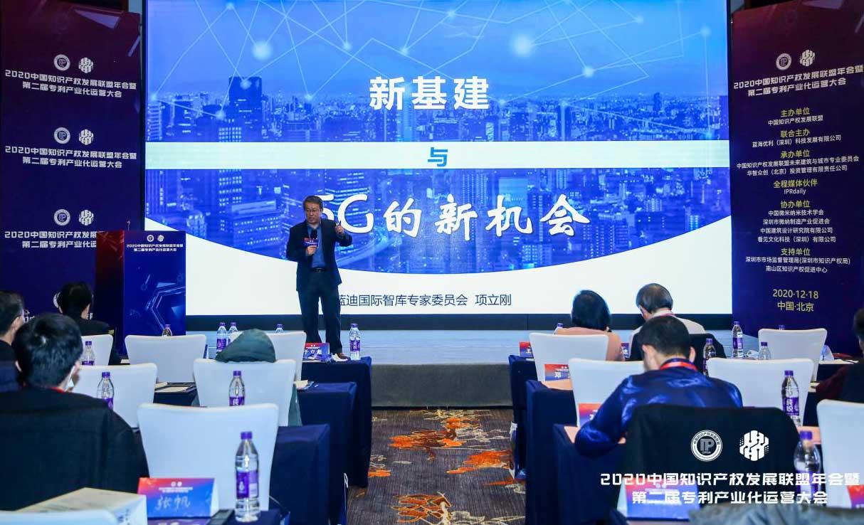 2020中国知识产权发展联盟年会暨第二届专利产业化运营大会在京举办